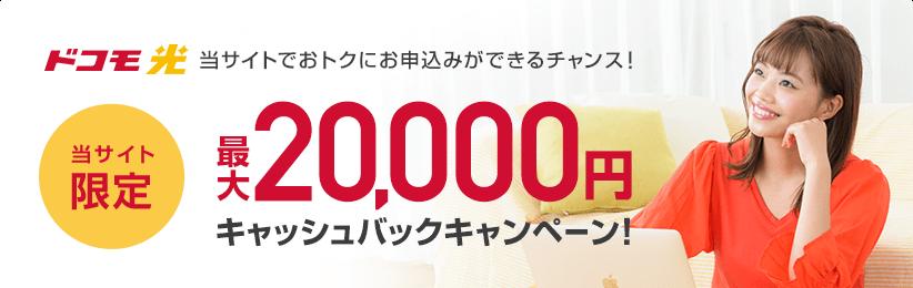 当サイト限定 最大20,000円キャッシュバック